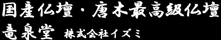 国産仏壇・最高級仏壇・高級モダン仏壇の竜泉堂 株式会社イズミ公式サイト