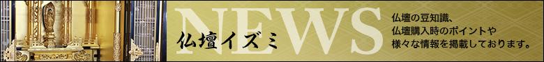 仏壇イズミニュース
