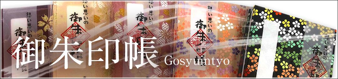 御仏壇の豆知識。御朱印帳について