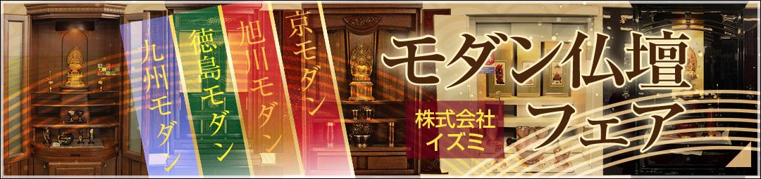 新作仏壇 モダン仏壇フェア開催中