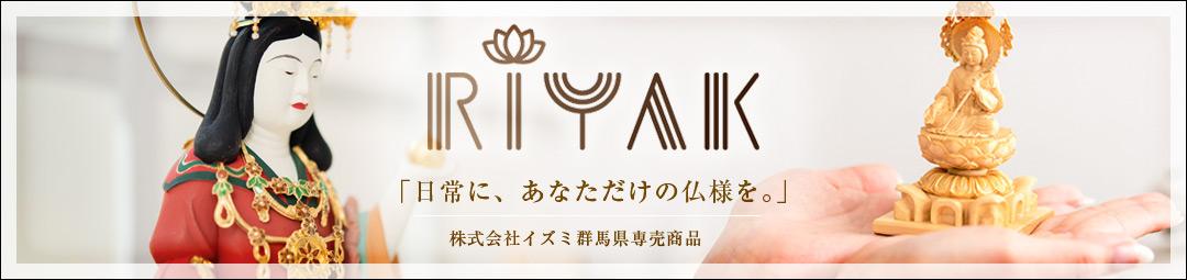 株式会社イズミ新取扱商品「RIYAKの仏像」