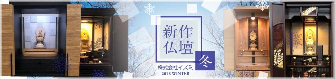 株式会社イズミの新作仏壇「2018冬」